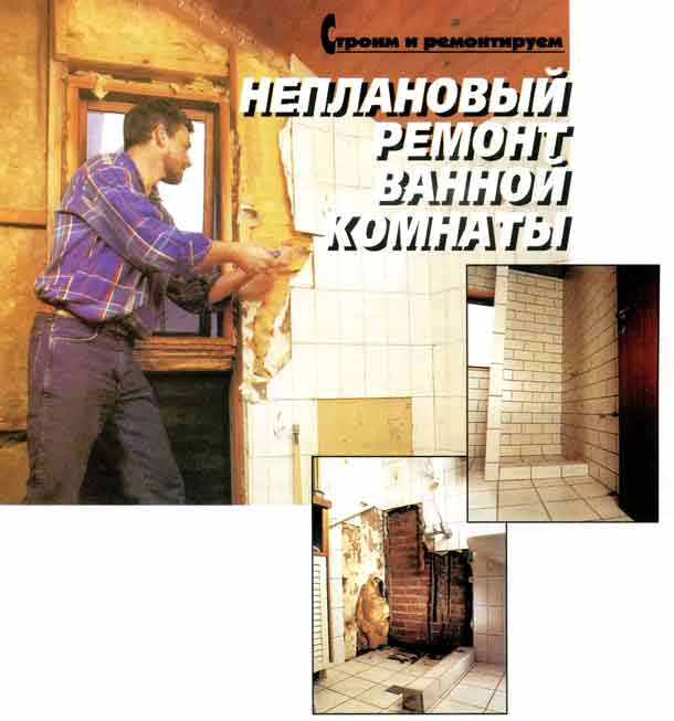 Внеплановый ремонт ванной комнаты