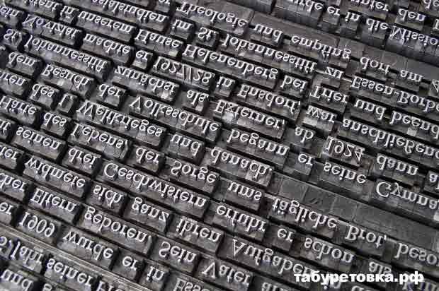 шрифт, печать, издательство, полиграфия