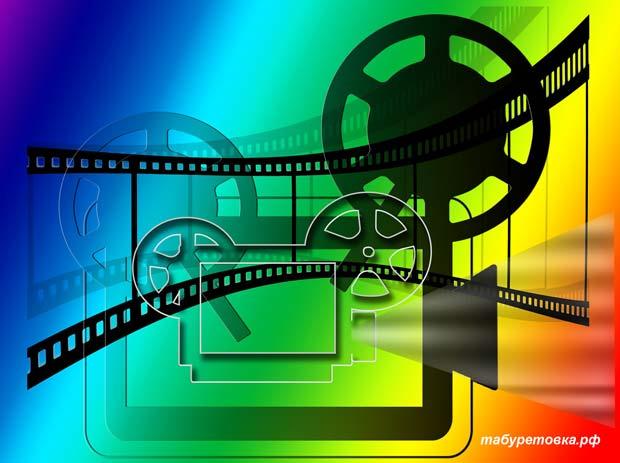 Кино, видео, фильм