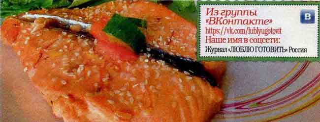 «Апельсиновый» лосось с сырным соусом
