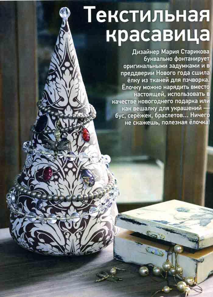 Новогодняя дизайнерская ёлка из ткани