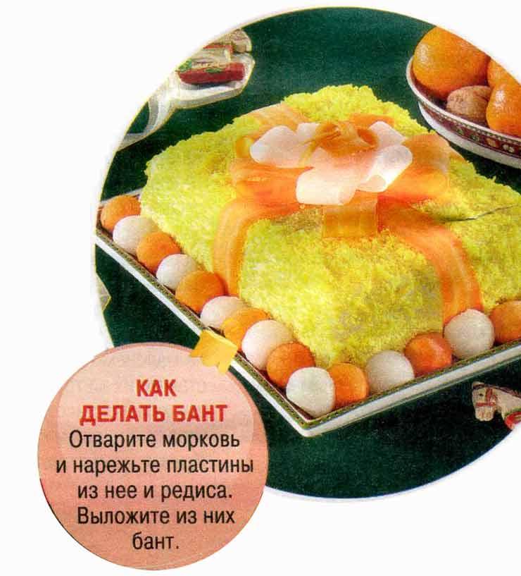 Салат Новогодний подарок