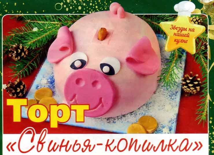 Торт Свинья - копилка