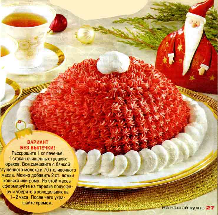 Торт Шапка Деда Мороза