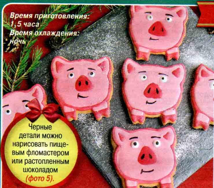Новогоднее Печение Медовые свинки